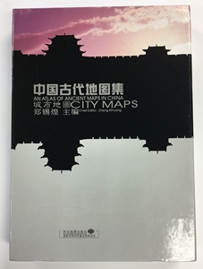 Picture of An Atlas of Ancient Maps in China - City Maps